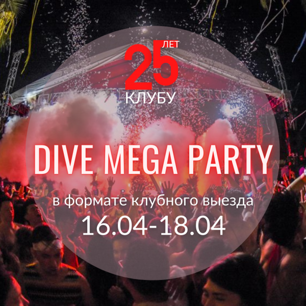 Фото с Dive Mega Party 2021