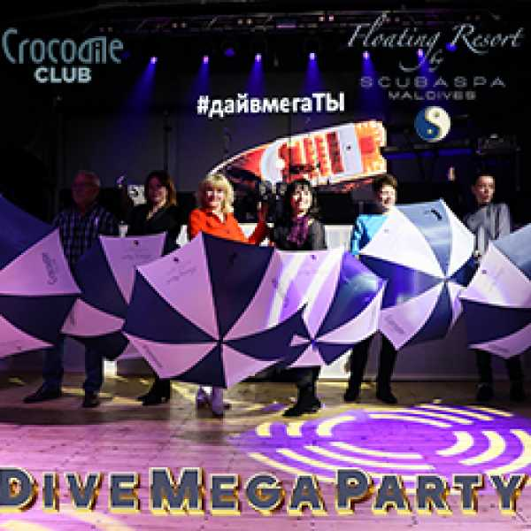 DiveMegaParty 2019 фотоотчет